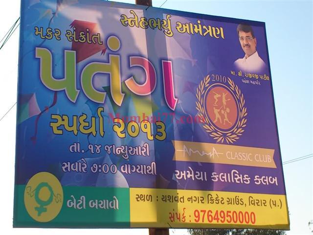 Kites Competition at Virar Yashwant Nagar
