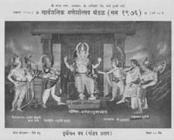 Lalbaugcha Raja Year 1976