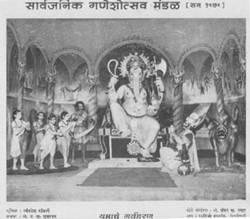 Lalbaugcha Raja Year 1979