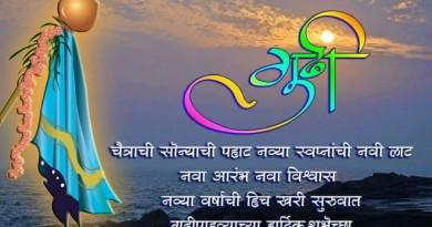 Marathi Wording Message
