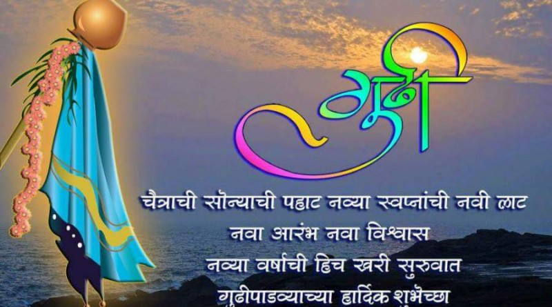 Marathi Wording Message