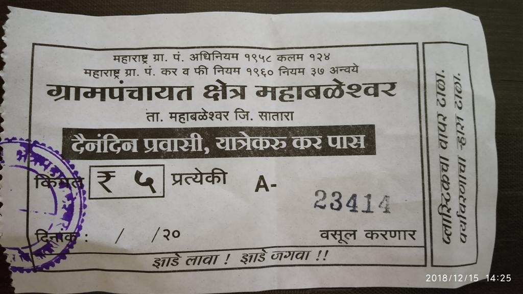 Old Mahabaleshwar Grampanchayat Tax Receipt