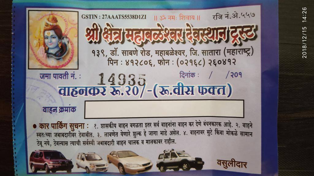Lord Shiva Temple Car Parking Receipt